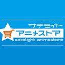 サテライト★アニメストア公式