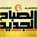 Photo of AssabahAljadeed's Twitter profile avatar