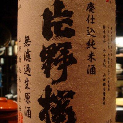 雅城@酒の国 | Social Profile
