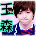 ˖☆αικα@玉ヶ谷fan☆ (@0114aika) Twitter