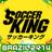 @SoccerKingJP