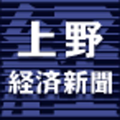 上野経済新聞 | Social Profile