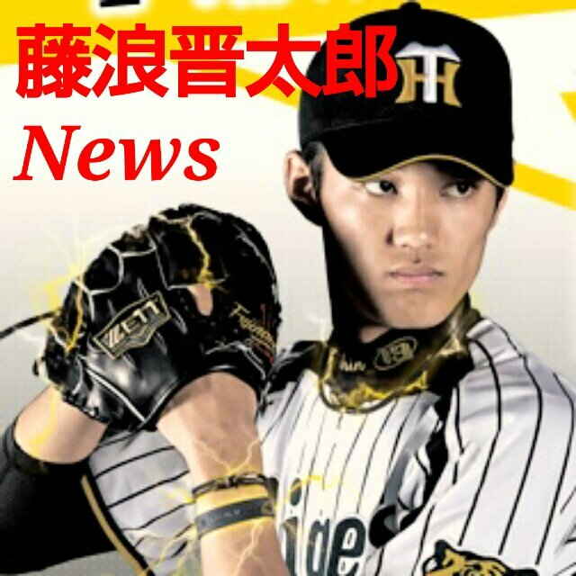 藤浪晋太郎の画像 p1_34