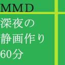 MMD版ワンメイ告知アカウント