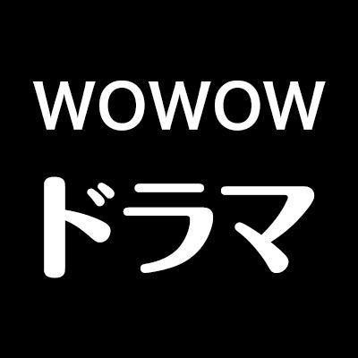 WOWOWオリジナルドラマ Social Profile