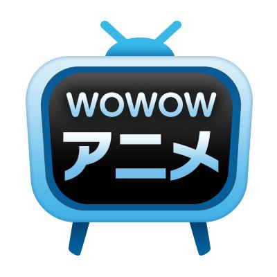 WOWOW アニメ Social Profile