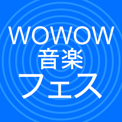 WOWOW 音楽フェス Social Profile