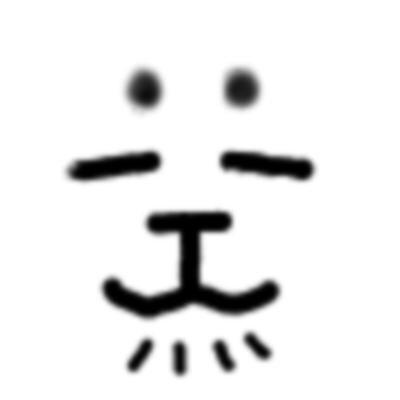 夏松 | Social Profile