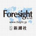 フォーサイト(Foresight)