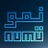 @NUMU_ae