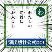 横山光輝「三国志」武将かるた_bot | Social Profile