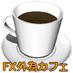 FX外為カフェの詳細へ