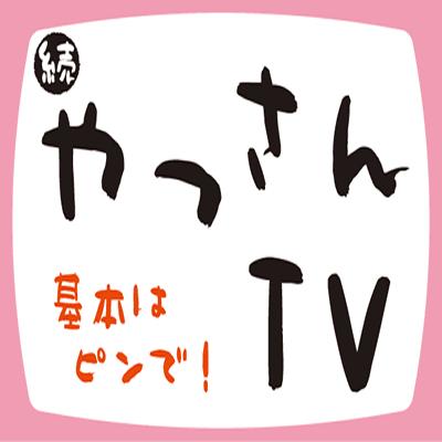 やっさん(Ver. 2.3) Social Profile