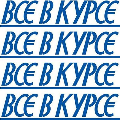 Газета Все в курсе (@Vsevkurse_MO)