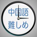 中国語難しめbot