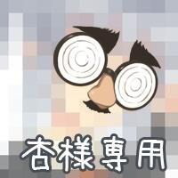杏様@週末ハイカー | Social Profile