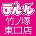 テルルモバイル竹ノ塚東口店