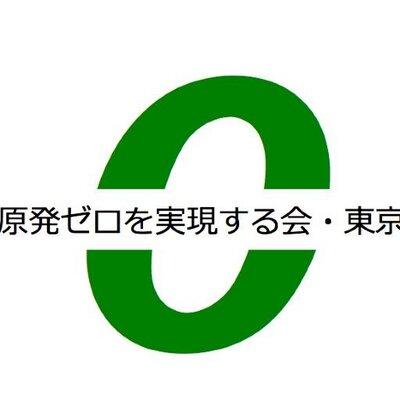 原発ゼロを実現する会・東京 | Social Profile
