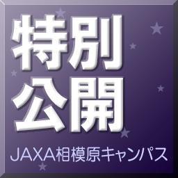 JAXA相模原キャンパス特別公開 Social Profile