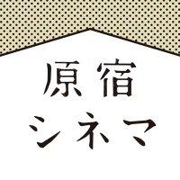 原宿シネマ | Social Profile