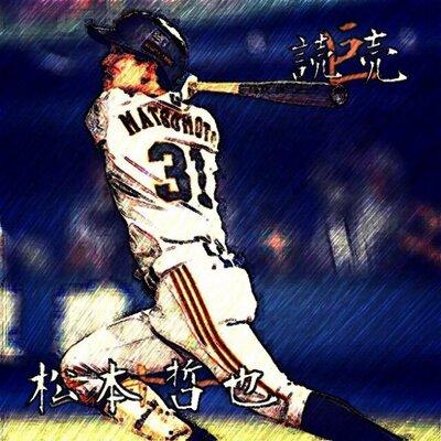 松本哲也 (野球)の画像 p1_14
