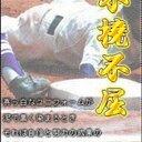 まちゃき (@011989_baseball) Twitter