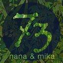 【73】nana&mika