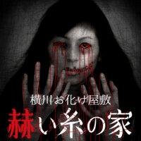 横川お化け屋敷「赫い糸の家」 | Social Profile