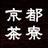kyoto_saryo