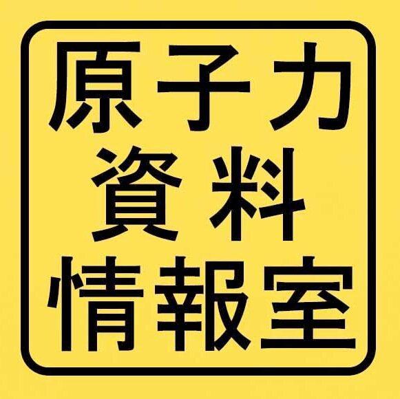 CNIC 原子力資料情報室 Social Profile