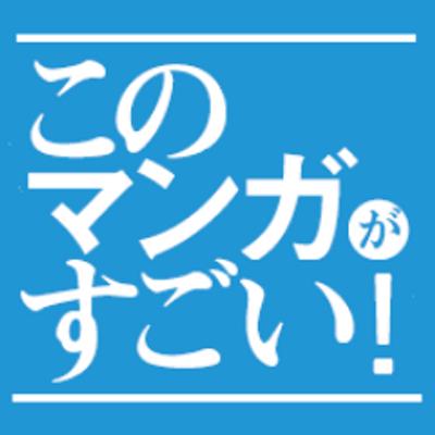 「このマンガがすごい!」編集部 | Social Profile