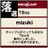 mizuki_TBss