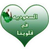 We_love_saudi