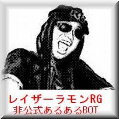 レイザーラモンRGの画像 p1_12