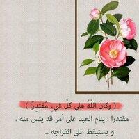 Alanoud_17 | Social Profile