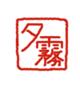 菅野 夕霧 Social Profile