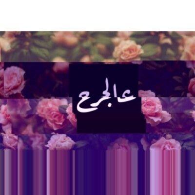 3aljar7 Social Profile