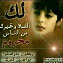 سيره الجابري (@00b8edb537384be) Twitter