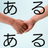 @aru_aru_Jiten