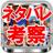 @kousatu_news