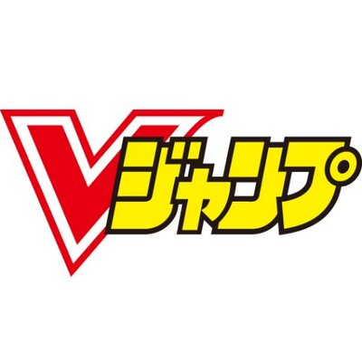 Vジャンプ編集部   Social Profile