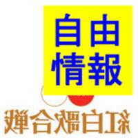 jiyujoho@裏紅白とか | Social Profile