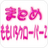 momokuro_topics