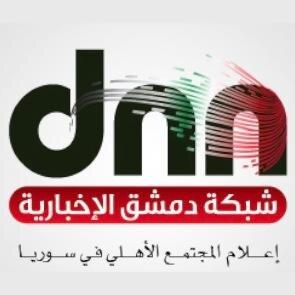 شبكة دمشق الإخبارية Social Profile