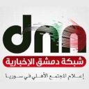 شبكة دمشق الإخبارية