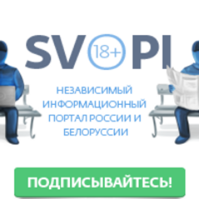 РИА Svopi.ru (@SvopiRu)