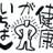@kenkouichiban12