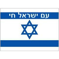 _EretzYisrael