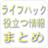 life_hack_news