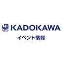 KADOKAWAイベント情報